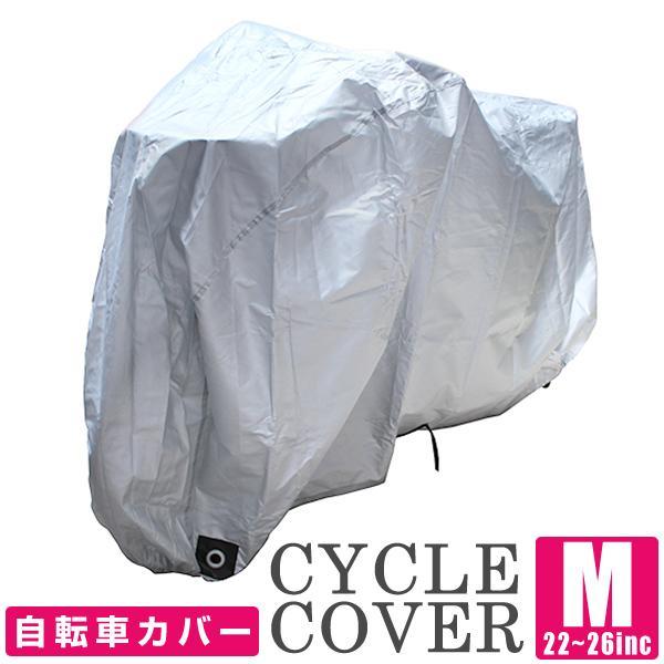 自転車カバー防水レギュラーサイズ22〜26インチ対応厚手ワンタッチゴム仕様風飛び防止UVカット鍵穴付きサイクルカバーレインカバー