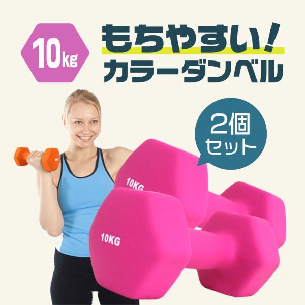 ダンベルセット カラーダンベル 10kg 2個セット エクササイズ 鉄アレイ ウエイトトレーニング 筋トレ ダイエット|weimall|02