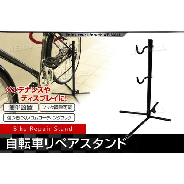 自転車  リペアスタンド  リア フックスタンド  自転車スタンド|weimall|03