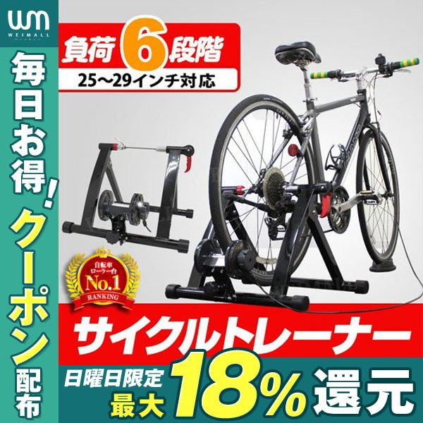 サイクルトレーナー 自転車 エアロ ビクス バイク トレーニング スピンバイク ローラー台 フィットネスバイク|weimall