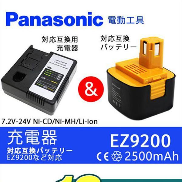 パナソニック 電動工具 EZ9200互換バッテリー 充電器 ニッカド/ニッケル水素/リチウム イオン 対応 セット 代用品 代用バッテリー