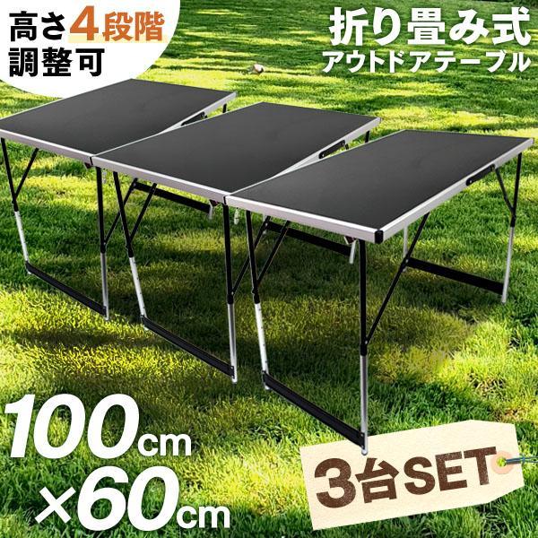 アウトドアテーブル 折りたたみ レジャーテーブル アルミテーブル 100 cm x 60cm  バーベキュー 3台セット|weimall