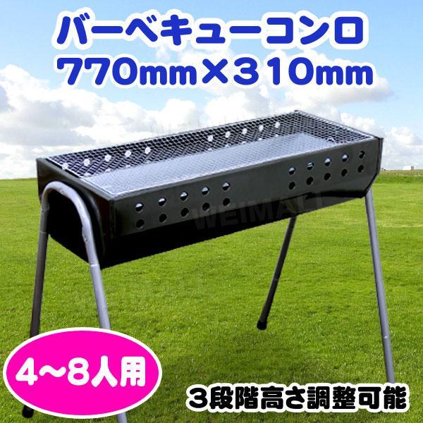 バーベキューコンロ 4〜8人用73cm