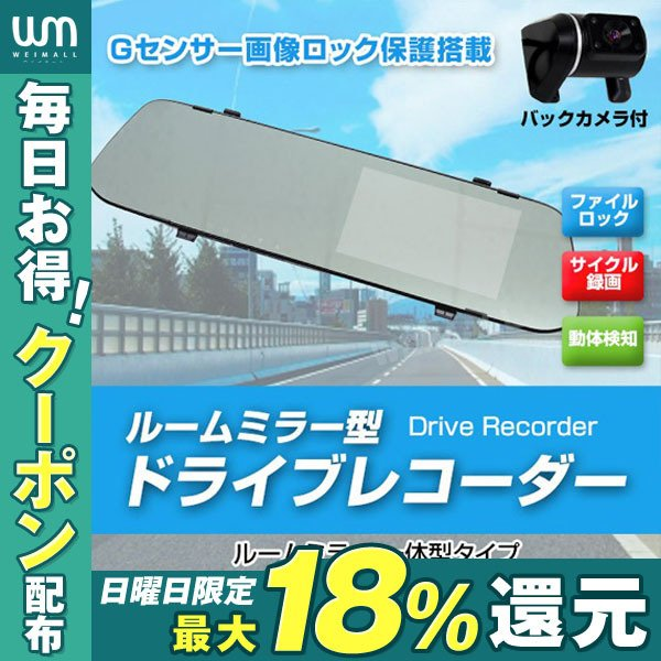 ドライブレコーダーミラー一体型前後車載カメラ4.3インチ常時録画広角120度バックカメラ付Gセンサー煽り運転対策