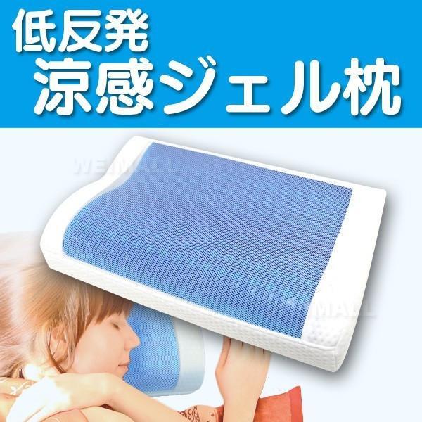 低反発ジェル枕(洗えるカバー付き)