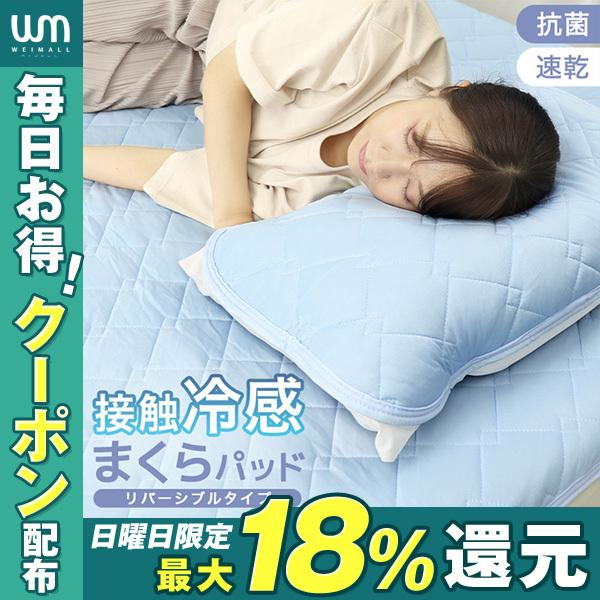 接触冷感 枕カバー