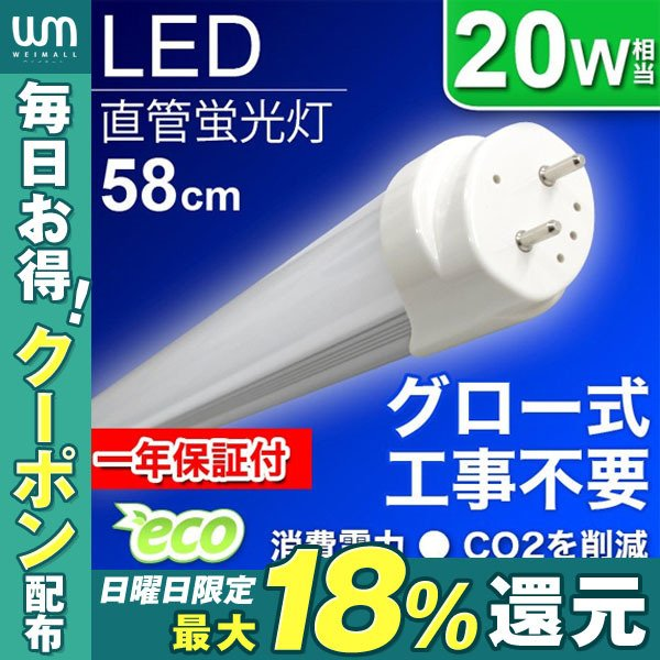 LED蛍光灯 20w形 直管 58cm LED 蛍光灯 1年保証付き|weimall
