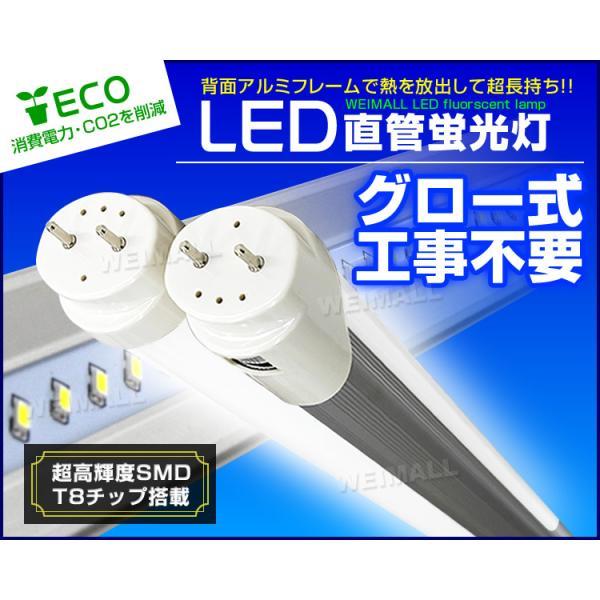 LED蛍光灯 20w形 直管 58cm LED 蛍光灯 1年保証付き|weimall|02