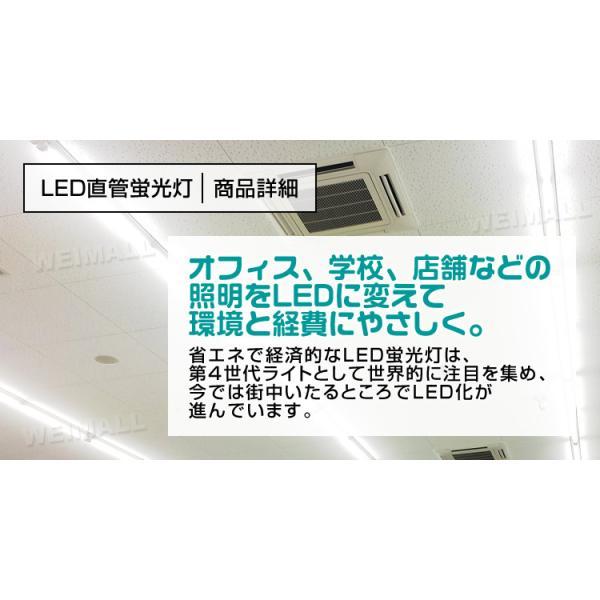 LED蛍光灯 20w形 直管 58cm LED 蛍光灯 1年保証付き|weimall|03