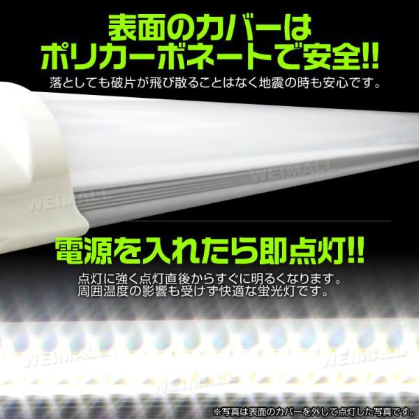 LED蛍光灯 20w形 直管 58cm LED 蛍光灯 1年保証付き|weimall|07