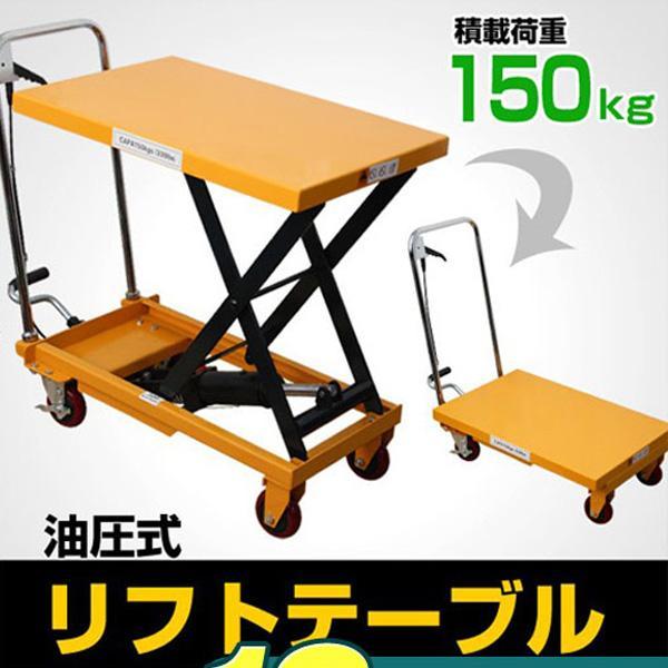 油圧式リフトテーブル 150kg ハンドテーブルリフト リフト テーブル
