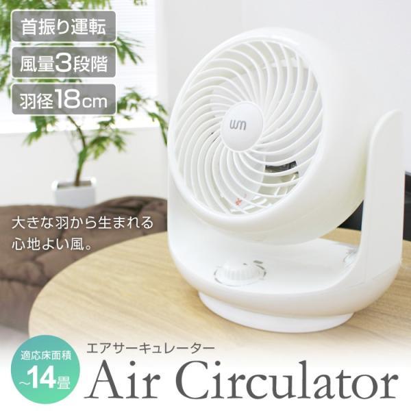 サーキュレーター 静音 14畳 コンパクト おしゃれ 首振り 扇風機 部屋干し|weimall|02
