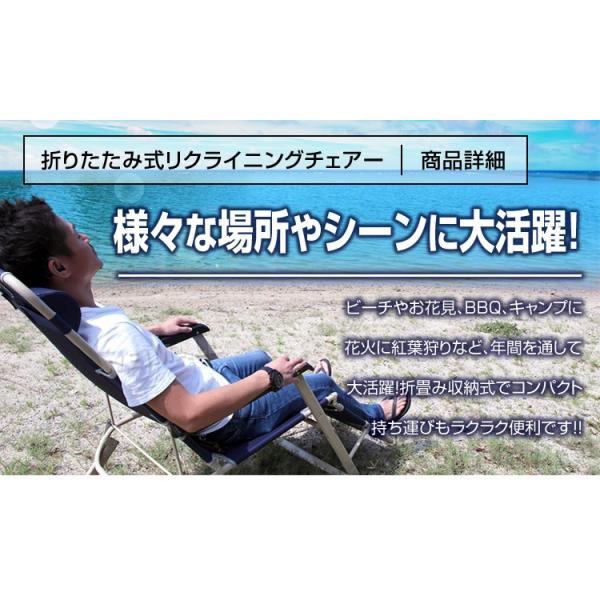 アウトドアチェア リクライニング ハイチェア レジャー イス 折りたたみ リクライニングチェア 椅子 軽量アウトドアチェアー|weimall|04