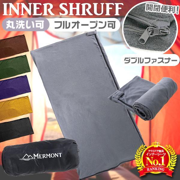 インナーシュラフフリースオールシーズン収納袋付全6色寝袋封筒型フリースシュラフキャンプアウトドアひざ掛け毛布コンパクトMERMO
