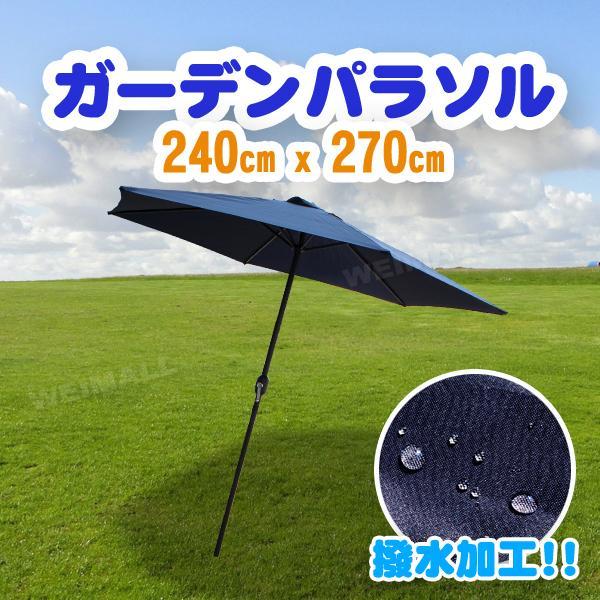 ガーデンパラソル270cm
