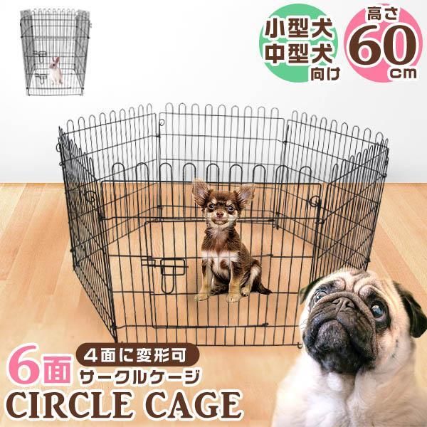 ペットサークル 犬用 6面 サークル 高さ60cm 折りたたみ 変形可能 ゲージ フェンス ペットケージ 室内 屋外 多頭飼い ペット用 犬用 小型犬 中型犬 WEIMALL