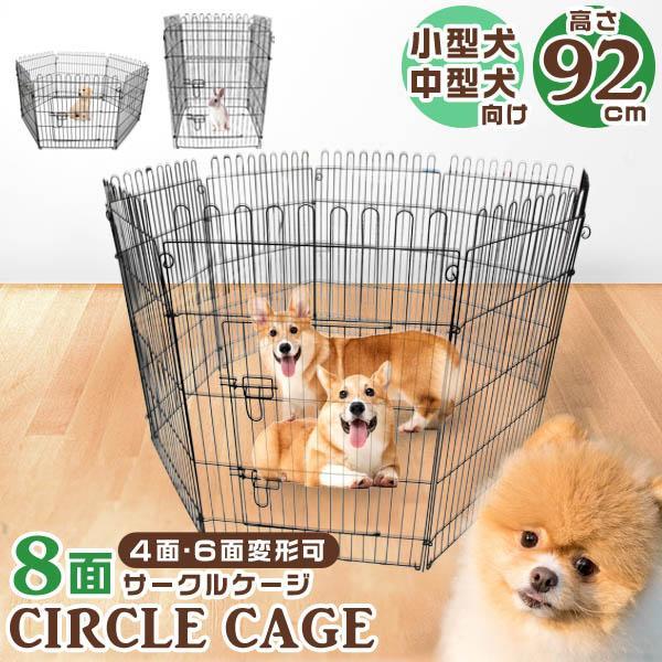 ペットサークル 犬 8面 サークル 高さ92cm 折りたたみ 変形可能 簡単組立 ゲージ フェンス ペットケージ 頑丈 室内 ペット用 犬用 小型犬 中型犬 屋外 多頭飼い