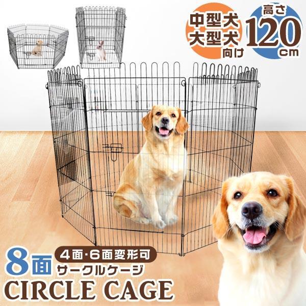 ペットサークル 犬 8面 サークル 高さ120cm 折りたたみ 変形可能 簡単組立 ゲージ フェンス ペットケージ 頑丈 室内 ペット用 犬用 小型犬 中型犬 大型犬 屋外