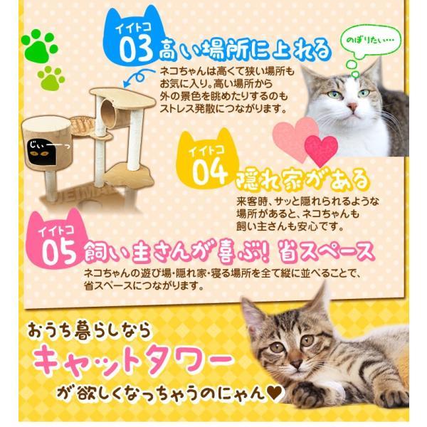 キャットタワー 猫タワー 置き型  爪とぎ ベージュ ネコタワー キャットランド キャットツリー  |weimall|04