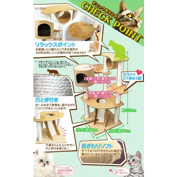 キャットタワー 猫タワー 置き型  爪とぎ ベージュ ネコタワー キャットランド キャットツリー  |weimall|05
