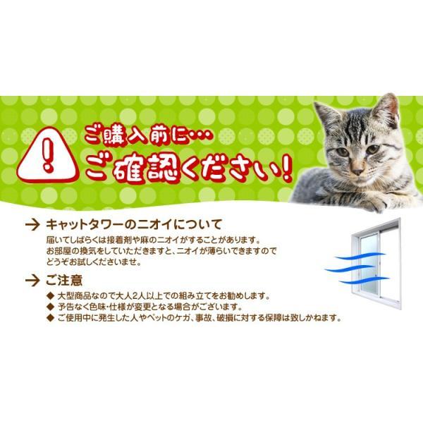 キャットタワー 猫タワー 置き型  爪とぎ ベージュ ネコタワー キャットランド キャットツリー  |weimall|06