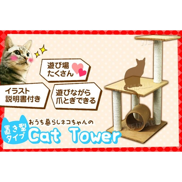 キャットタワー 猫タワー 置き型  爪とぎ ベージュ ネコタワー キャットランド キャットツリー  |weimall|02