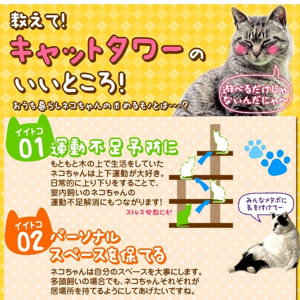 キャットタワー 猫タワー 置き型  爪とぎ ベージュ ネコタワー キャットランド キャットツリー  |weimall|03