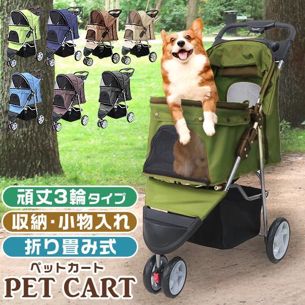 ペットカート 折りたたみ 多頭 ワンタッチ ペットバギー 3輪 全6色ドリンクホルダー付き 軽量 耐荷重15kg 中型犬 小型犬 介護用 散歩用 犬 猫 カート