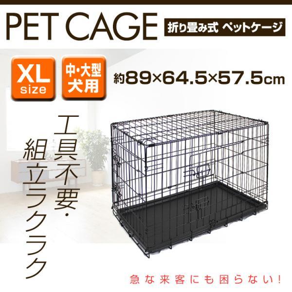 ペットケージ 犬 ゲージ 折りたたみ ケージ 中型犬 大型犬用 ペット サークルゲージ 犬小屋 XLサイズ weimall 04