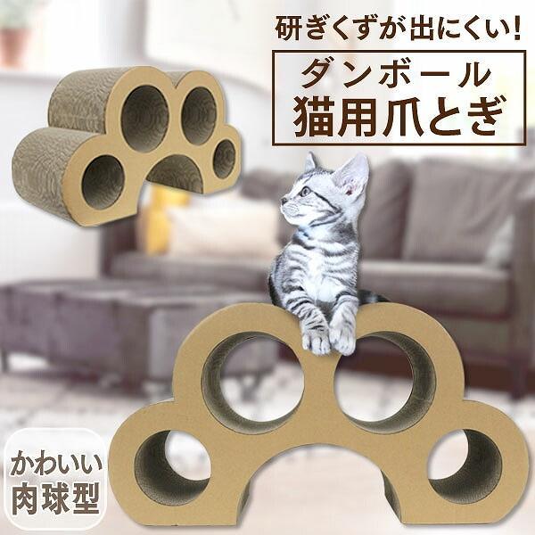 爪とぎ 猫 ダンボール 肉球型 キャットトンネル トンネル型 ネコ 爪研ぎ ねこ 爪みがき つめみがき かわいい おしゃれ 段ボール 多頭飼い シニア 子猫 WEIMALL
