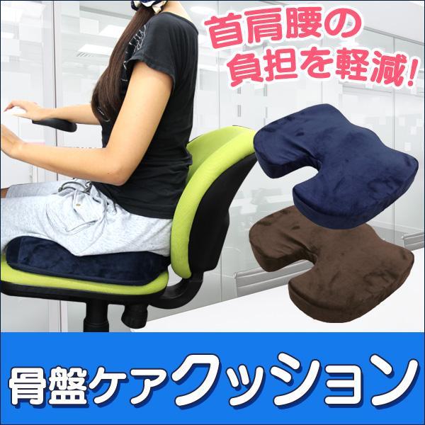 骨盤クッション 椅子用 オフィス 低反発 骨盤矯正 背筋矯正 姿勢矯正 腰 背中 腰痛 猫背 座布団 ドライブ|weimall