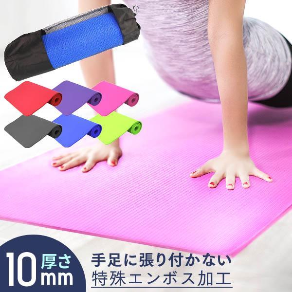 ヨガマット 10mm ホットヨガ ピラティス ストレッチ ダイエット 収納ケース付き 健康 器具 エクササイズ トレーニング|weimall