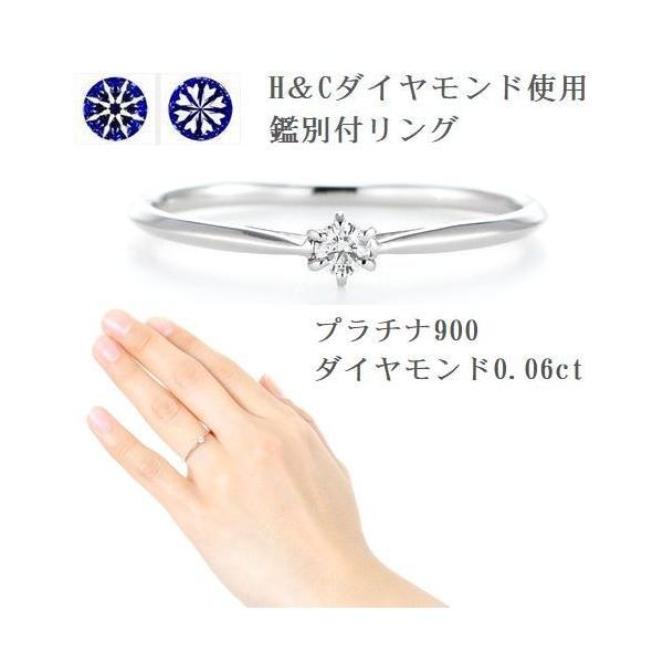 プラチナ ダイヤモンド リング SIクラス レディース 0.06カラット H&C ダイヤ あすつく 送料無料 Pt900 プレゼント 鑑別書付き