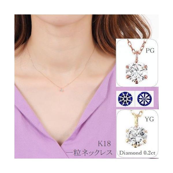 ネックレス ダイヤモンドジュエリー レディース  ダイヤネックレス 一粒 18金 K18 0.2ct 無料ラッピング あすつく 送料無料 ハート&キューピッド鑑別付き