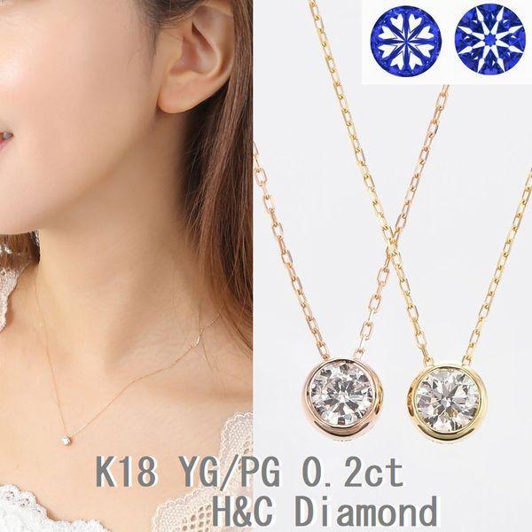 ネックレス ダイヤモンド ジュエリー レディース ダイヤネックレス 一粒 18金 K18 0.2ct 無料ラッピング あすつく 送料無料 ハート&キューピッド鑑別付き