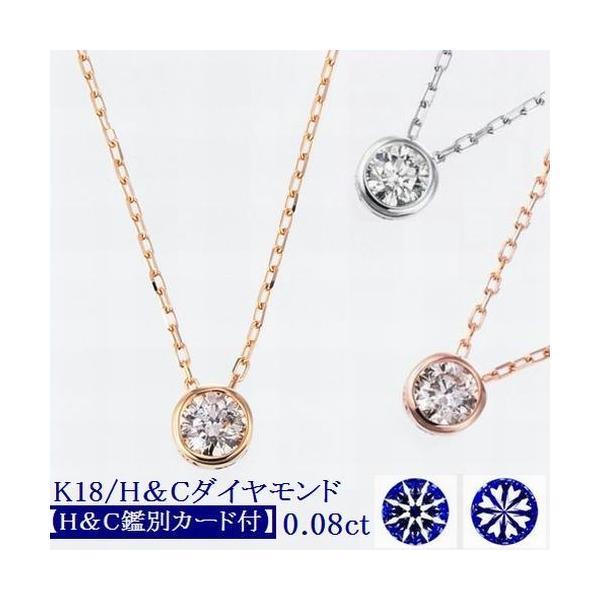ネックレス ダイヤモンド ジュエリー レディース ダイヤネックレス 一粒 18金 K18 0.08ct 無料ラッピング あすつく 送料無料 ハート&キューピッド鑑別付き