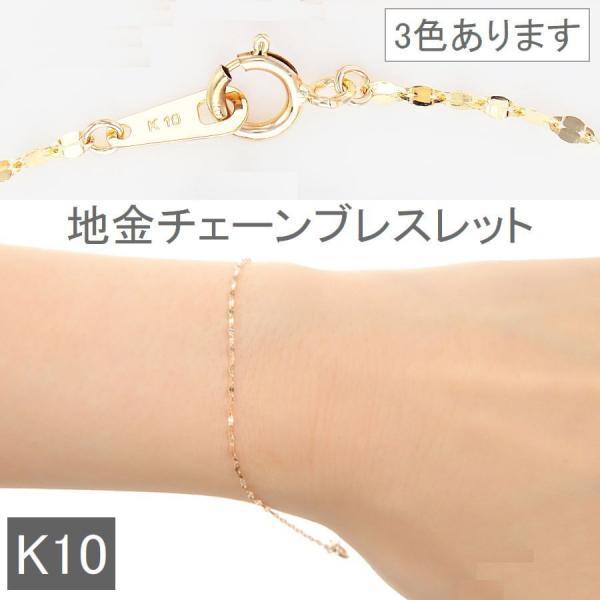 ブレスレットデザインK10地金ブレスレットブレスジュエリーレディース腕輪ギフトプレゼントラッピングメール便