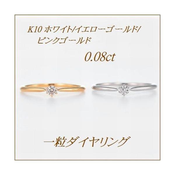リングダイヤモンド一粒シンプルダイヤモンドリング受注品ゆうメール便送料無料