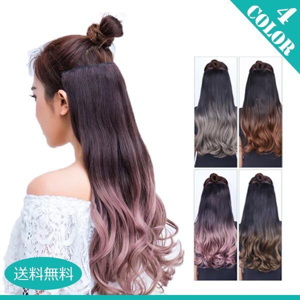 エクステ 襟足 ウィッグ 髪 カラー ロングカール ポイントウィッグ つけ毛 ワンタッチ 180℃耐熱 高品質 ワンタッチ 固定用クリップ付