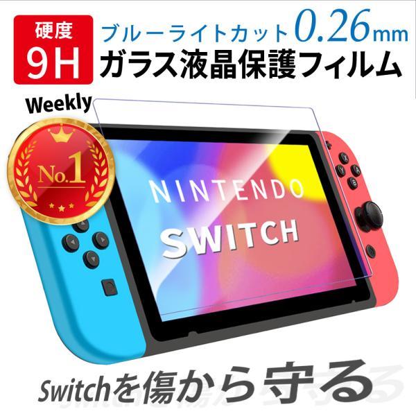 Switchフィルムブルーライトカット液晶保護フィルム液晶ガラス強化ガラスニンテンドースイッチライト任天堂9H