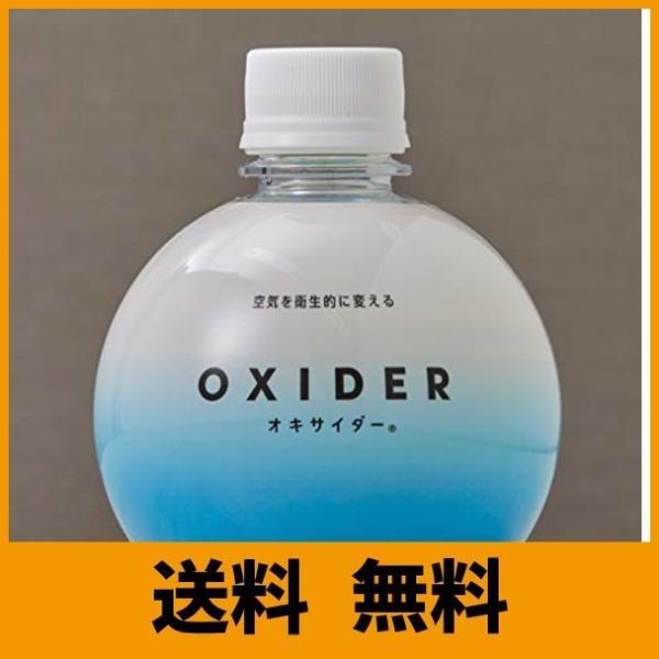 OXIDER(オキサイダー)二酸化塩素ゲル剤 (大容量320g(〜20畳で約3ヶ月))|wellbe