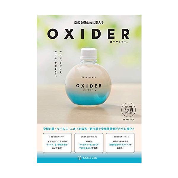 OXIDER(オキサイダー)二酸化塩素ゲル剤 (大容量320g(〜20畳で約3ヶ月))|wellbe|05
