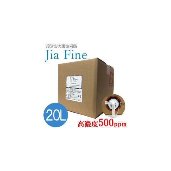 次亜塩素酸水 ジアファイン Jia Fine (高濃度500ppm pH6.0±0.5) 20Lキューブテナー 弱酸性 強力除菌 ウイルス対策 消臭 業務用