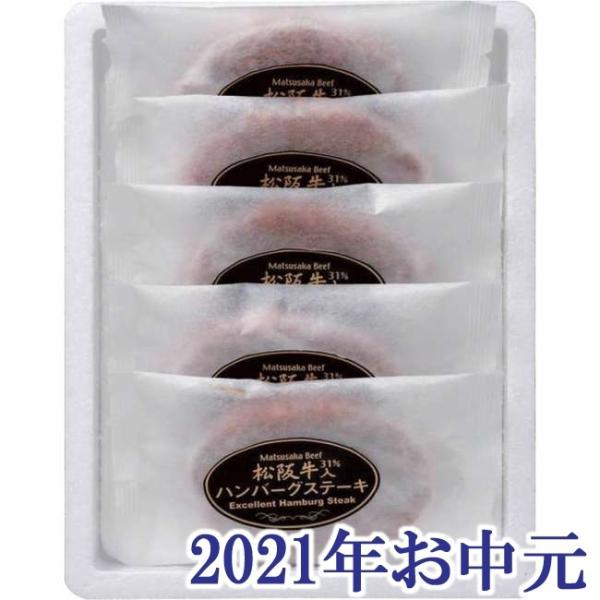お中元ギフト2021年『松阪牛31%入ハンバーグステーキ(生)』(代引不可)