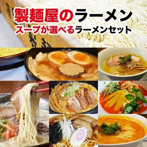 2,000円(税抜)スープが自由に選べるラーメン10食セット【送料無料 ※一部地域を除く】