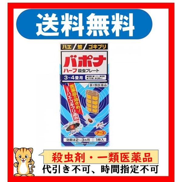 バポナハーフ殺虫プレート 送料無料  第1類医薬品|wellhealth-drugstore