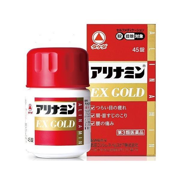 アリナミンEXゴールド45錠第3類医薬品肩こり目の疲れ首すじのこり腰の痛み定形外郵便代引き不可