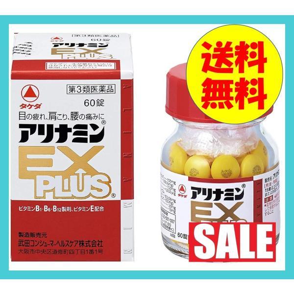アリナミンEXプラス60錠目の疲れ肩こり腰の痛み武田第3類医薬品定形外郵便