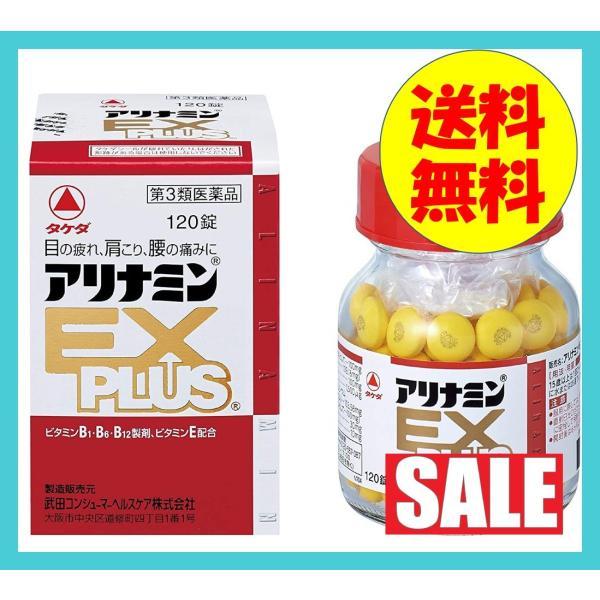 アリナミンEXプラス120錠目の疲れ肩こり腰の痛み武田第3類医薬品定形外郵便