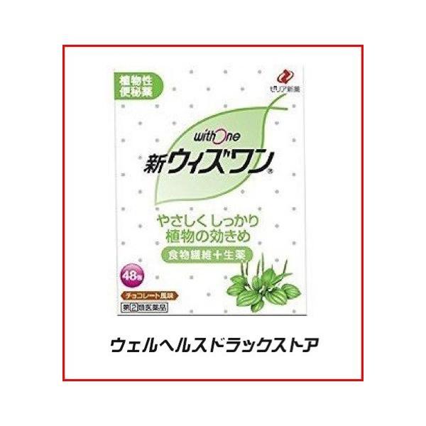 新ウィズワン 48包 第(2)類医薬品|wellhealth-drugstore